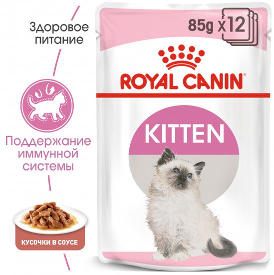 Royal Canin Kitten Instinctive в соусі