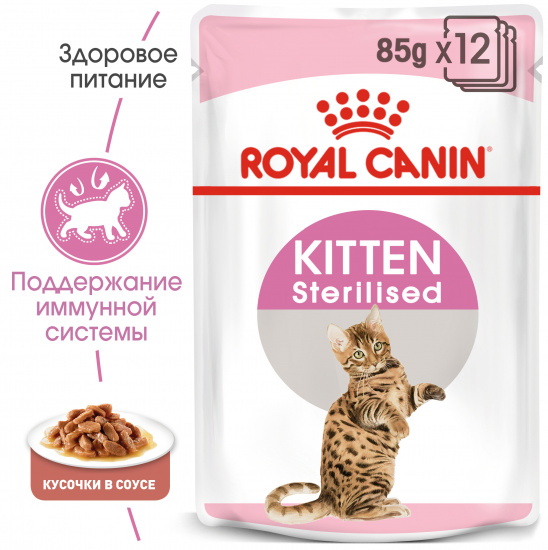 Royal Canin Sterilised Kitten в соусі
