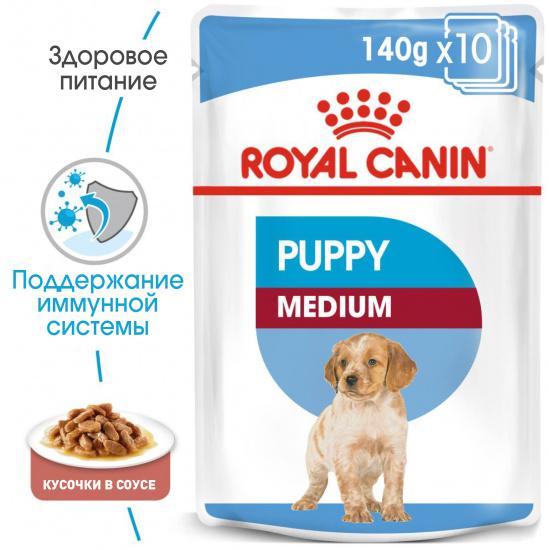 Royal Canin Medium Puppy (кусочки в соусе)