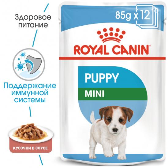 Royal Canin Mini Puppy (кусочки в соусе)