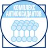 Комплекс синергически действующих антиоксидантов помогает противостоять окислительному стрессу и обеспечивать защиту организма от свободных радикалов.