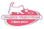 Kitten Instinctive имеет тщательно сбалансированную рецептуру, соответствующую оптимальной формуле Macro Nutritional Profile*, которую инстинктивно предпочитают котята во 2-й фазе роста и беременные кошки.
