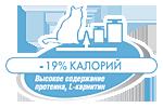 Формула ULTRA LIGHT способствует сокращению потребляемых кошкой калорий. L-карнитин стимулирует расщепление жиров.